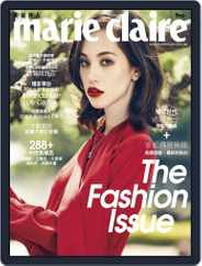 Marie Claire 美麗佳人國際中文版 (Digital) Subscription September 11th, 2015 Issue