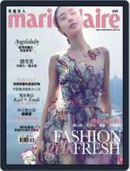 Marie Claire 美麗佳人國際中文版 (Digital) Subscription July 7th, 2015 Issue