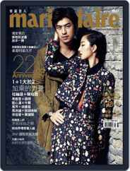 Marie Claire 美麗佳人國際中文版 (Digital) Subscription March 10th, 2015 Issue