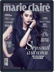 Marie Claire 美麗佳人國際中文版 (Digital) Subscription October 13th, 2014 Issue