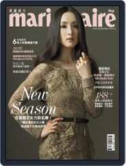 Marie Claire 美麗佳人國際中文版 (Digital) Subscription September 15th, 2014 Issue