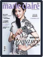 Marie Claire 美麗佳人國際中文版 (Digital) Subscription May 7th, 2014 Issue