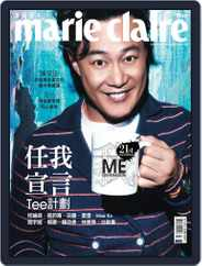 Marie Claire 美麗佳人國際中文版 (Digital) Subscription March 12th, 2014 Issue