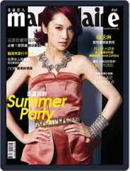 Marie Claire 美麗佳人國際中文版 (Digital) Subscription July 8th, 2013 Issue