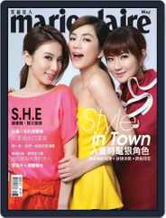 Marie Claire 美麗佳人國際中文版 (Digital) Subscription May 10th, 2013 Issue