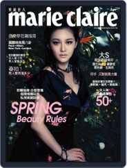 Marie Claire 美麗佳人國際中文版 (Digital) Subscription April 10th, 2013 Issue