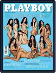 Playboy Croatia (Digital) Subscription March 1st, 2013 Issue
