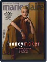 Marie Claire Russia (Digital) Subscription September 1st, 2019 Issue