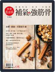 Common Health Natural 康健養生帖 (Digital) Subscription December 25th, 2017 Issue