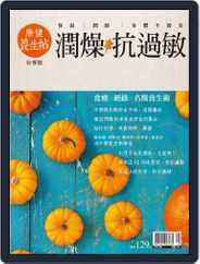 Common Health Natural 康健養生帖 (Digital) Subscription September 20th, 2017 Issue