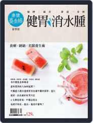 Common Health Natural 康健養生帖 (Digital) Subscription June 9th, 2017 Issue
