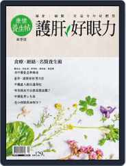 Common Health Natural 康健養生帖 (Digital) Subscription March 11th, 2017 Issue