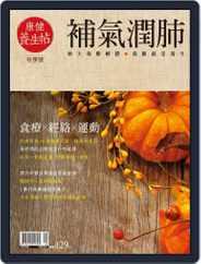 Common Health Natural 康健養生帖 (Digital) Subscription September 13th, 2016 Issue