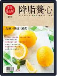 Common Health Natural 康健養生帖 (Digital) Subscription July 12th, 2016 Issue