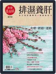 Common Health Natural 康健養生帖 (Digital) Subscription July 1st, 2016 Issue