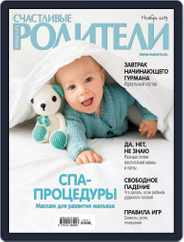 Счастливые родители (Digital) Subscription November 1st, 2019 Issue