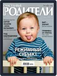 Счастливые родители (Digital) Subscription October 1st, 2019 Issue