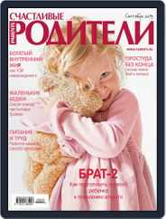 Счастливые родители (Digital) Subscription September 1st, 2019 Issue