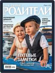 Счастливые родители (Digital) Subscription June 1st, 2019 Issue