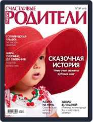 Счастливые родители (Digital) Subscription May 1st, 2019 Issue