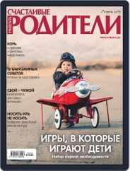Счастливые родители (Digital) Subscription April 1st, 2019 Issue