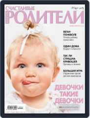 Счастливые родители (Digital) Subscription March 1st, 2019 Issue