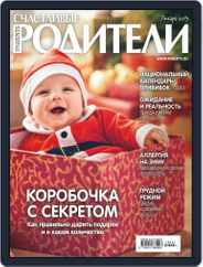 Счастливые родители (Digital) Subscription January 1st, 2019 Issue