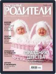 Счастливые родители (Digital) Subscription November 1st, 2018 Issue