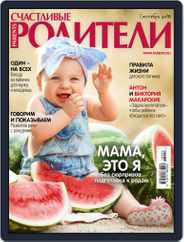 Счастливые родители (Digital) Subscription September 1st, 2018 Issue