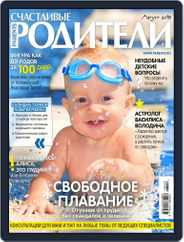 Счастливые родители (Digital) Subscription August 1st, 2018 Issue