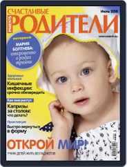 Счастливые родители (Digital) Subscription July 1st, 2018 Issue