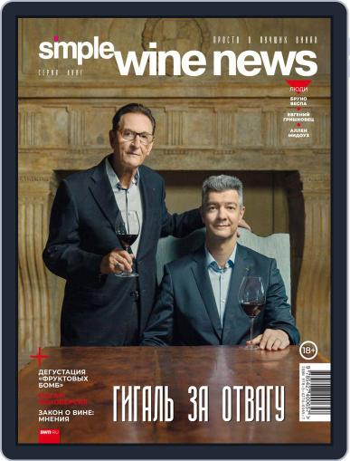 Simple Wine News (Digital) February 7th, 2020 Issue Cover