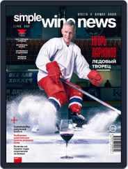 Simple Wine News (Digital) Subscription November 28th, 2019 Issue