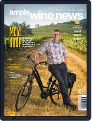 Simple Wine News (Digital) Subscription September 26th, 2019 Issue