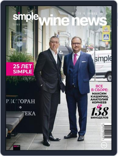 Simple Wine News (Digital) August 12th, 2019 Issue Cover