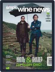 Simple Wine News (Digital) Subscription June 6th, 2019 Issue