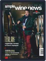 Simple Wine News (Digital) Subscription April 19th, 2019 Issue