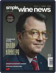 Simple Wine News (Digital) Subscription January 31st, 2019 Issue