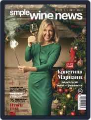 Simple Wine News (Digital) Subscription November 28th, 2018 Issue