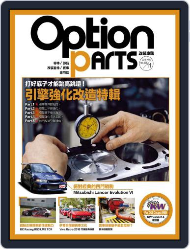 Option Tuning Magazine 改裝車訊 (Digital) October 31st, 2018 Issue Cover