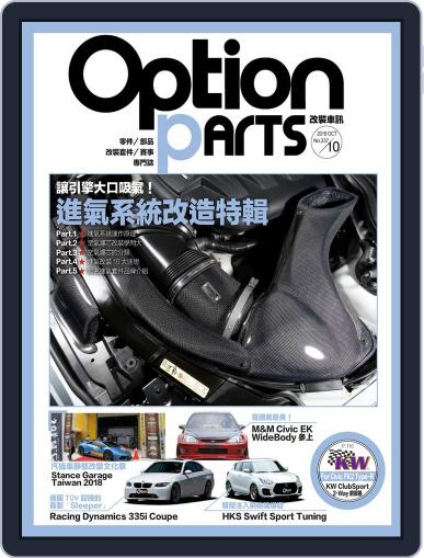 Option Tuning Magazine 改裝車訊 (Digital) October 1st, 2018 Issue Cover