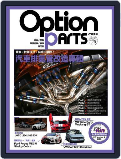 Option Tuning Magazine 改裝車訊 (Digital) September 3rd, 2018 Issue Cover