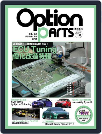 Option Tuning Magazine 改裝車訊 (Digital) August 8th, 2018 Issue Cover
