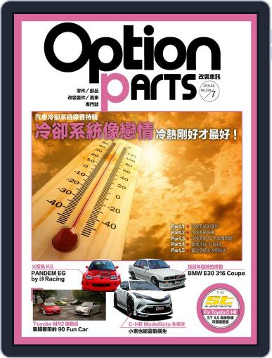 Option Tuning Magazine 改裝車訊 (Digital) July 5th, 2018 Issue Cover