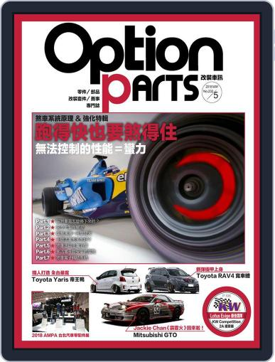 Option Tuning Magazine 改裝車訊 (Digital) May 30th, 2018 Issue Cover