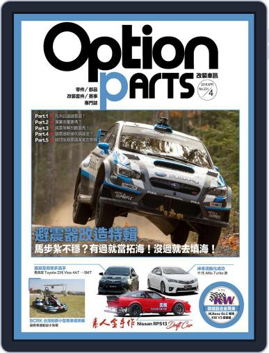 Option Tuning Magazine 改裝車訊 (Digital) April 24th, 2018 Issue Cover