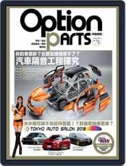 Option Tuning Magazine 改裝車訊 (Digital) Subscription February 5th, 2018 Issue