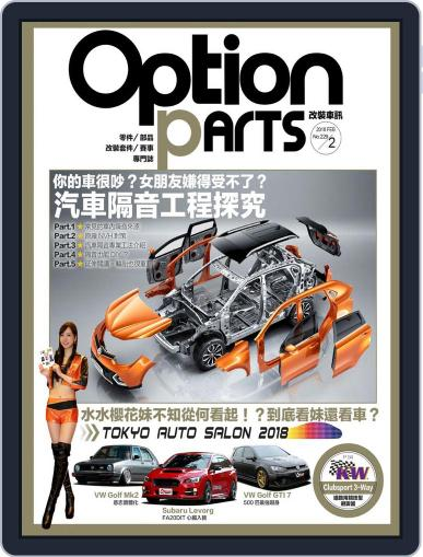 Option Tuning Magazine 改裝車訊 (Digital) February 5th, 2018 Issue Cover