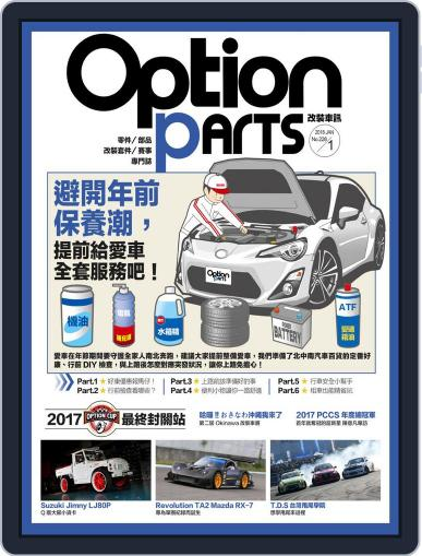 Option Tuning Magazine 改裝車訊 (Digital) January 8th, 2018 Issue Cover