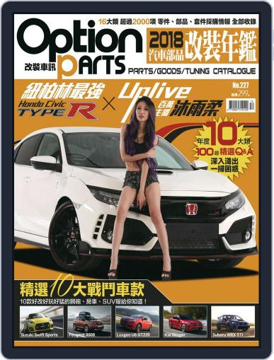 Option Tuning Magazine 改裝車訊 (Digital) December 13th, 2017 Issue Cover